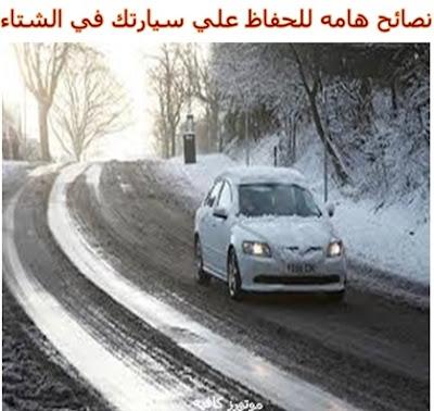نصائح هامه للحفاظ علي سيارتك في الشتاء