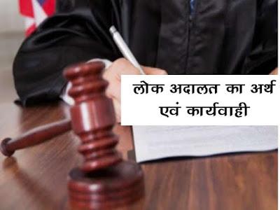 लोक अदालत क्या है |लोक अदालत का अर्थ | लोक अदालतों के कार्य |What is Lok Adalat