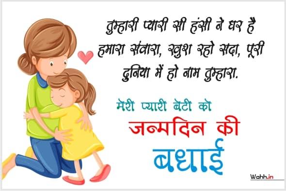 birthday Shayari for daughter In Hindi Whatsapp