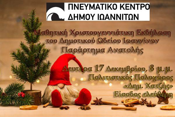 Μαθητική Χριστουγεννιάτικη εκδήλωση του Δημοτικού Ωδείου Ιωαννίνων