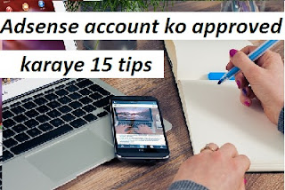 Adsense account ko approved  karaye 15 tips