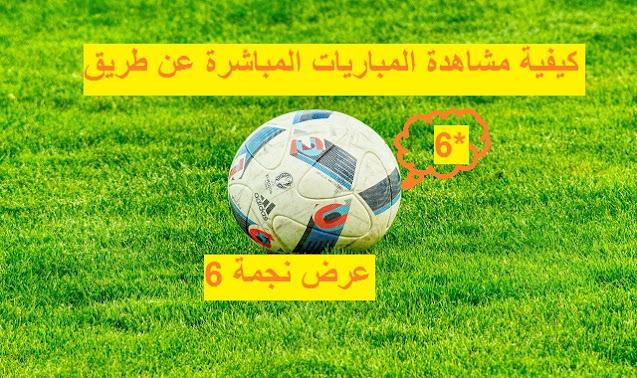 كيفية مشاهدة المباريات المباشرة عن طريق عرض نجمة 6*