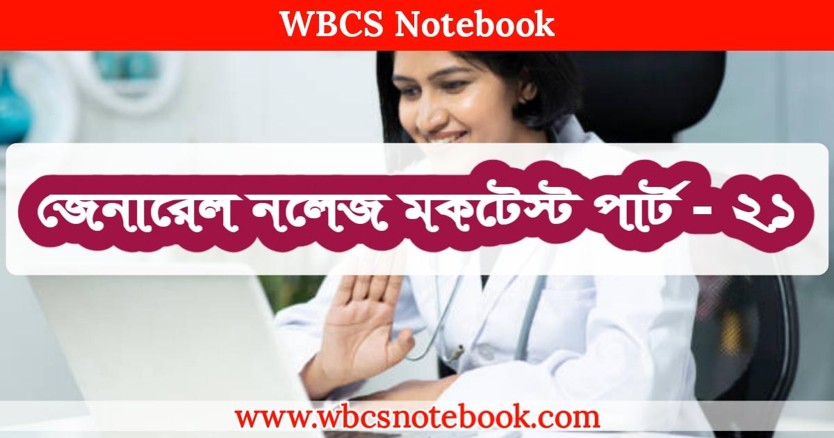 General Knowledge Mock Test Part - 21 in Bengali | | জেনারেল নলেজ মকটেস্ট পার্ট -21