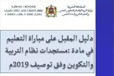دليل المقبل على مباراة التعليم في مادة: مستجدات نظام التربية والتكوين وفق توصيف 2019