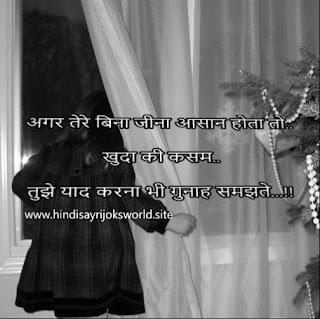 teri yaad shayari image