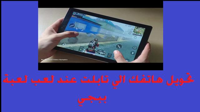 تحويل هاتفك الي تابلت عند لعب لعبة ببجي او اي لعبة