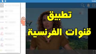 تحميل TALFAZA LIVE  لمشاهدة القنوات الفرنسية على الاندرويد box TV