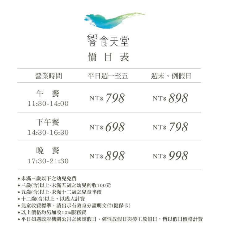 【饗食天堂】2019菜單/價目表