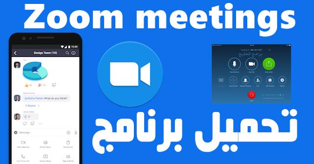 تحميل برنامج زوم للكمبيوتر عربي zoom cloud meetings 2020