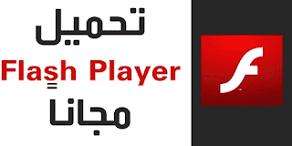 Flash Player 32