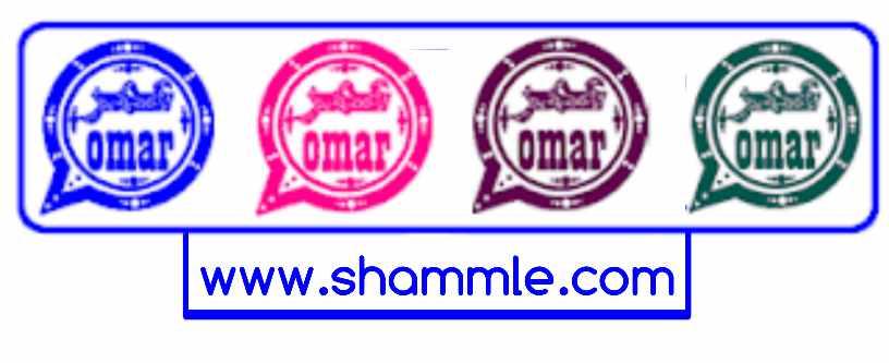 تنزيل واتساب عمر الجديد آخر إصدار WhatsApp omar برابط مباشر من الموقع الرسمي