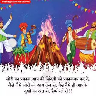Happy lohri shayari images 2021