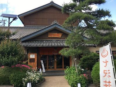 七沢温泉 七沢荘