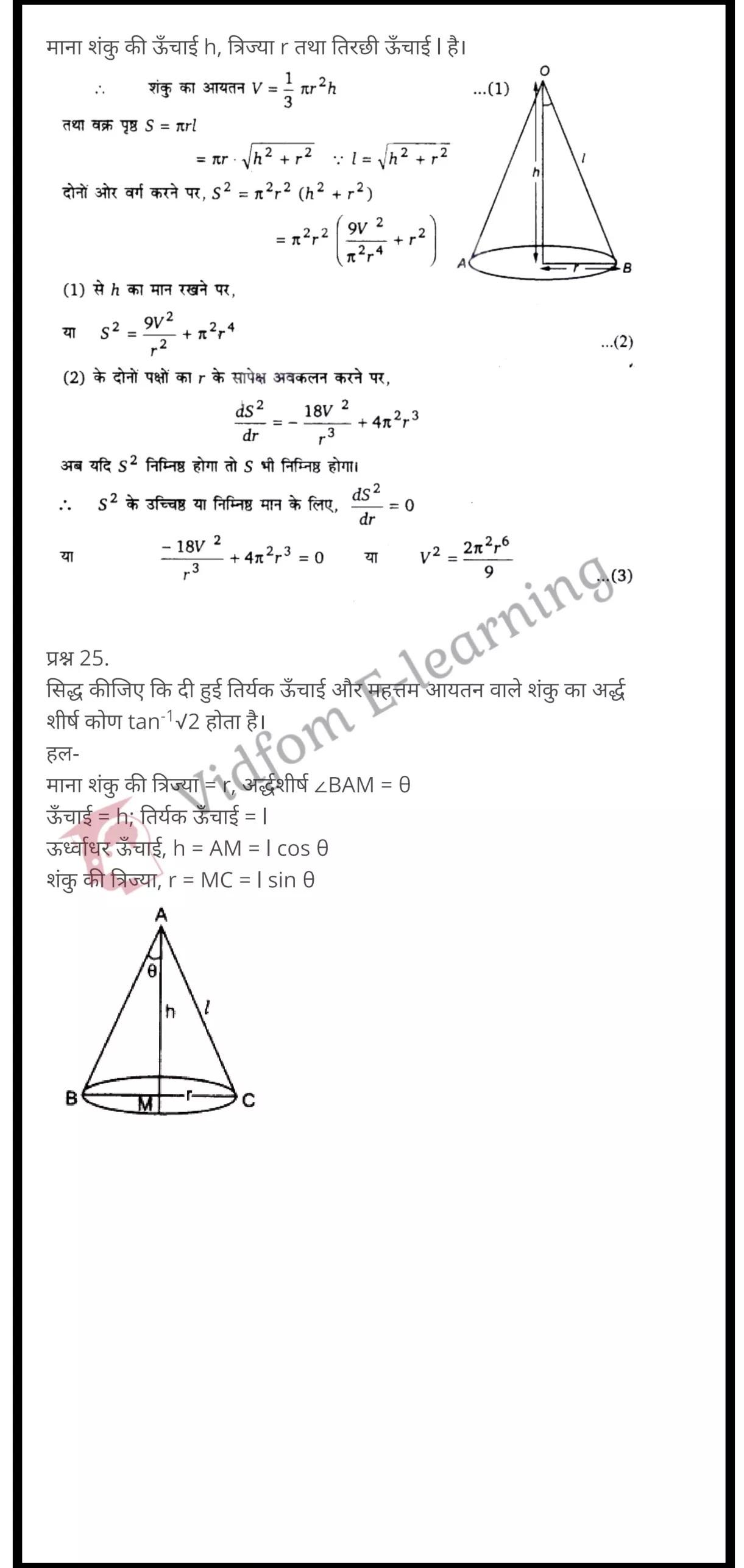 class 12 maths chapter 6 light hindi medium 56