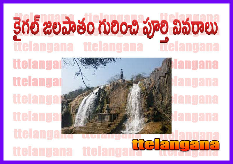 Full details about Kaigal Falls