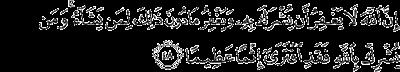Surah An-Nisa' ayat 48