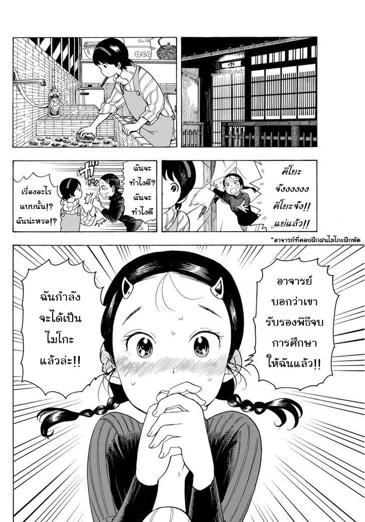 Maiko-san Chi no Makanai-san - หน้า 6