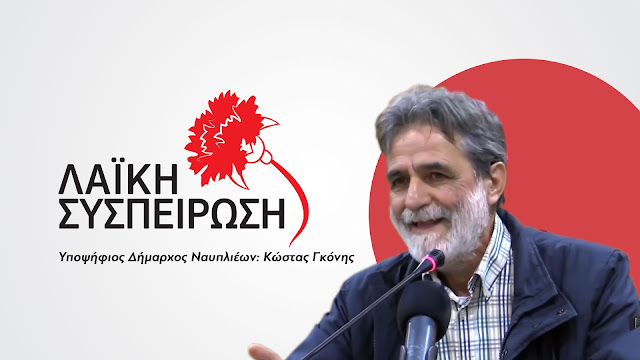 Τo ψηφοδέλτιο της Λαϊκής Συσπείρωσης στον Δήμο Ναυπλιέων