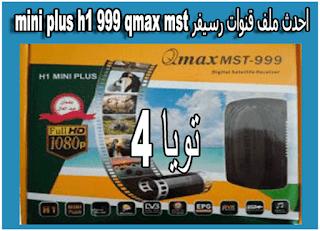 احدث ملف قنوات رسيفر qmax mst 999 h1 mini plus