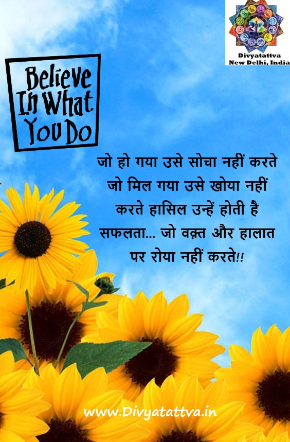 सफलता की कुंजी , Inspiring Hindi Quotes About Success