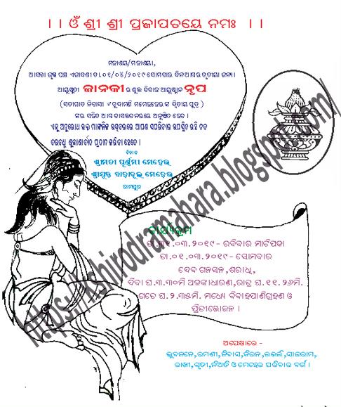 wedding card odia design coreldraw download ଓଡିଆ ବିବାହ