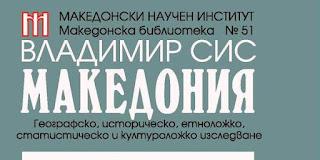 Владимир Сис. Македония. Географско, историческо, етноложко, статистическо и културоложко изследване