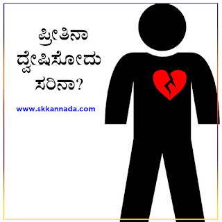 breakup quote in kananda