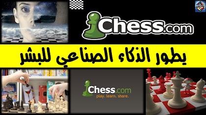 Chess.com  يطور الذكاء الصناعي للبشر