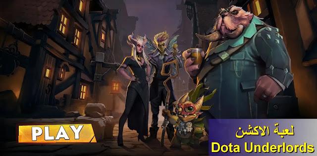 تحميل لعبة Dota Underlords للاندرويد مجانا برابط مباشر