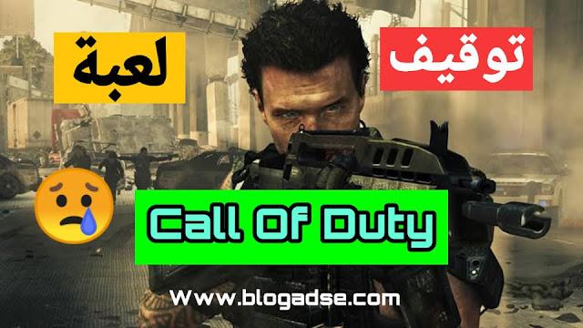 توقف لعبة Call Of Duty عن العمل
