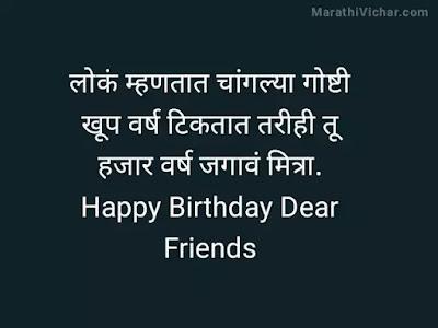 birthday wishes in marathi funny