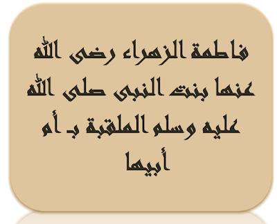 فاطمة الزهراء رضى الله عنها بنت رسول الله صلى الله عليه وسلم (أم أبيها )