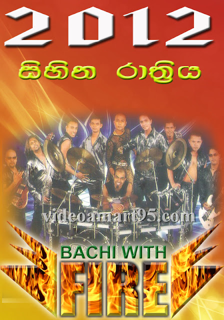 BACHI WITH  FIRE SIHINA RATHRIYA 2012
