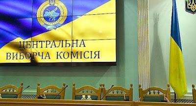 Рада відправила ЦВК у відставку