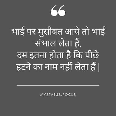 Bhai Quotes