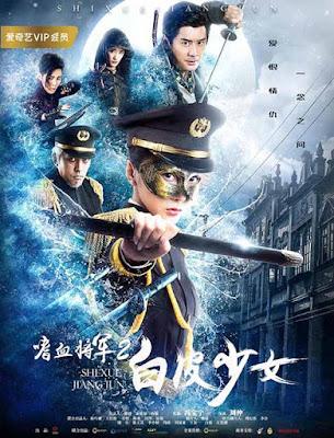 فيلم Shixue Jiangjun 2019 مترجم اون لاين