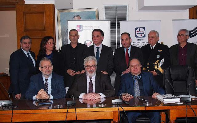 Μνημόνιο συνεργασίας υπέγραψαν Πανεπιστήμιο Πειραιά - ΕΚΕΤΑ/ΙΜΕΤ – Ινστιτούτο Λιμενικής Κατάρτισης «ΕΞΑΝΤΑΣ»