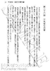 バツ×ばつ×バツ【中】minisample2