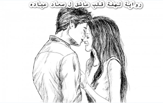 رواية لهفة قلب عاشق pdf