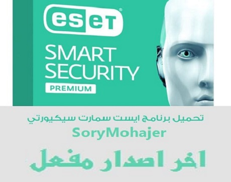 برنامج  الحماية ESET Security 12-0270 اخر اصدار مفعل 2018