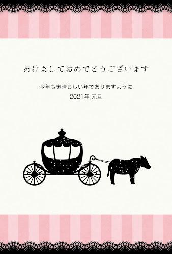 牛と馬車のガーリー年賀状(丑年)