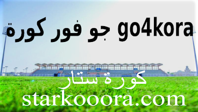 go4kora –  جو 4 كورة - بث مباشر مباريات اليوم - جور فور كوره