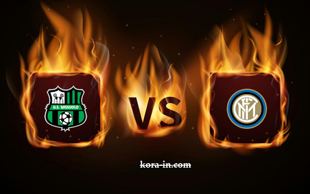كورة ستار مشاهدة مباراة انتر ميلان وساسولو بث مباشر كورة اون لاين لايف اليوم  07-04-2021 الدوري الايطالي