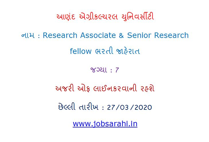 AAU requirement for Research Associate and Senior Research fellow