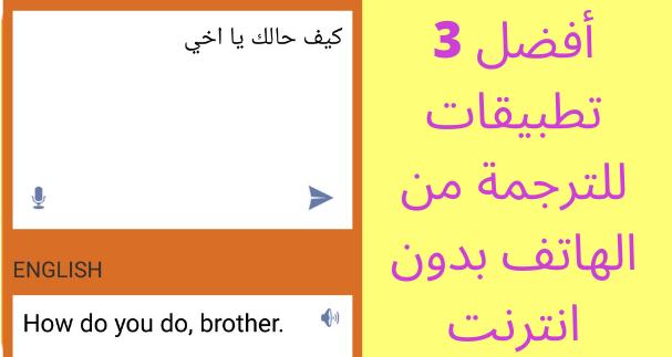 أفضل 3 تطبيقات للترجمة من الهاتف بدون انترنت