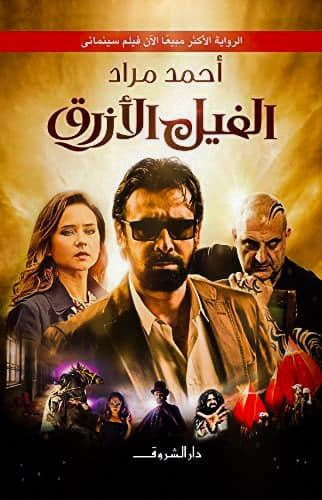 الفيلم المصري الفيل الأزرق 2