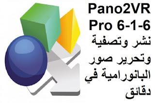 Pano2VR Pro 6-1-6 نشر وتصفية وتحرير صور البانورامية في دقائق