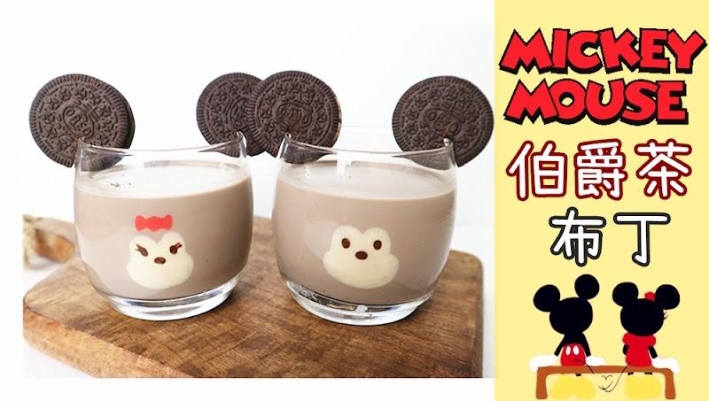 Mickey and Minnie Earl Grey Tea Pudding 米奇米妮伯爵茶布丁