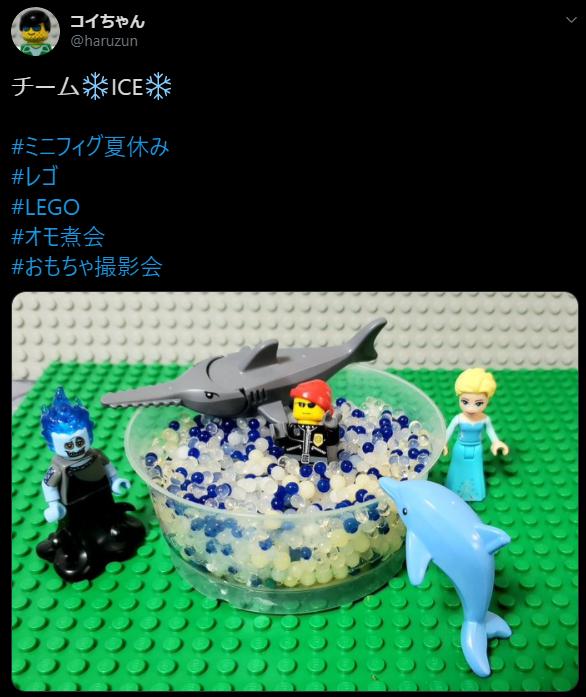 LEGOミニフィグ夏休み