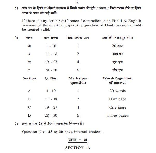राजस्थान ओपन बोर्ड 2020 नमूना प्रश्न पत्र